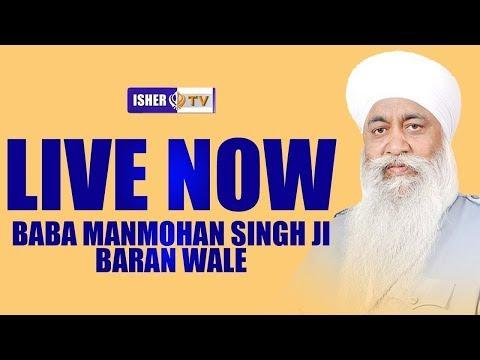LIVE NOW   BARAN SAMAGAM   17 March 2018   Baba Manmohan Singh Baran Wale