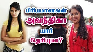 பிரியமானவள் அவந்திகா யார் தெரியுமா? - Priyamanaval Avanthika | Actress Sivaranjani Biography