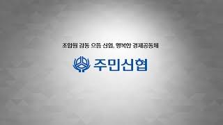 주민신협40주년영상