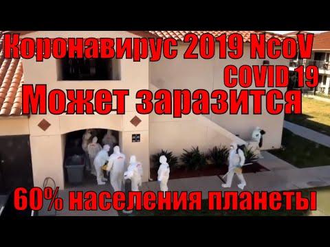 Коронавирус 2019 NcoV (COVID19) Последние новости 14.02.2020. Может заразится 60% населения планеты.