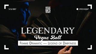 Femme Dramatic | Legendary Vogue Ball | #ШТБП