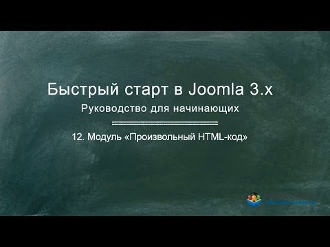 12. Модуль произвольный Html-код