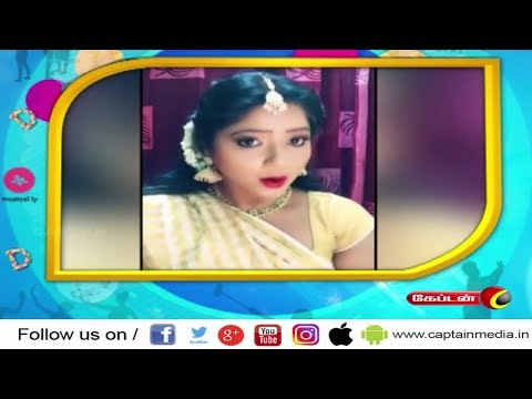 Musically | TikTok | Dubsmash   #musically #dubsmash #tiktok   Like: https://www.facebook.com/CaptainTelevision/ Follow: https://twitter.com/captainnewstv Web:  http://www.captainmedia.in  About Captain TV  Captain TV, a standalone Tamil General Entertainment Satellite Television Channel was launched on April 14 2010. Equipped with latest technical Infrastructure to reach the Global Tamil Population A complete entertainment and current affairs channel which emphasison • Social Awareness • Uplifting of Youth • Women development Socially and Economically • Enlighten the social causes and effects and cover all other public views  Our vision is to be recognized as the world's leading Tamil Entrainment, News  and Current Affairs media network most trusted, reaching people without any barriers.  Our mission is to deliver informative, educative and entertainment content to the world Tamil populations which inspires people through Engaging talented, creative and spirited people. Reaching deeper, broader and closer with our content, platforms and interactions. Rebalancing Tamil Media by representing the diversity and humanity of the world. Being a hope to the voiceless. Achieving outstanding results efficiently.