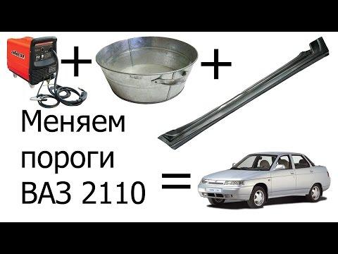 S.A.A.G Замена порогов на ВАЗ 2110 (Серая десятка часть 2) смотреть онлайн