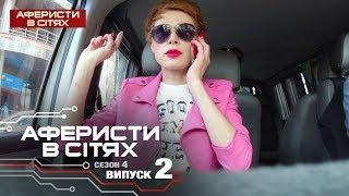Аферисты в сетях - Выпуск 2 - Сезон 4 - 19.02.2019