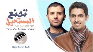 """Instrumental Hamza Namira & Humood موسيقى أغنية """"تصنع المستحيل"""" - حمزة نمرة و حمود الخضر"""