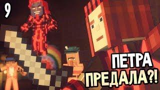 Minecraft Story Mode Season 2 Episode 3 Прохождение На Русском 9 ПЕТРА ПРЕДАЛА ТЮРЬМА