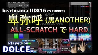 卑弥呼 (SP BLACK ANOTHER) PLAYER - DOLCE. 協力 - シロさん ・IIDX動...