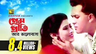 Prem Priti Ar | প্রেম প্রীতি আর ভালোবাসা | HD | Salman Shah & Sabrina | Asha Bhalobasha | Anupam