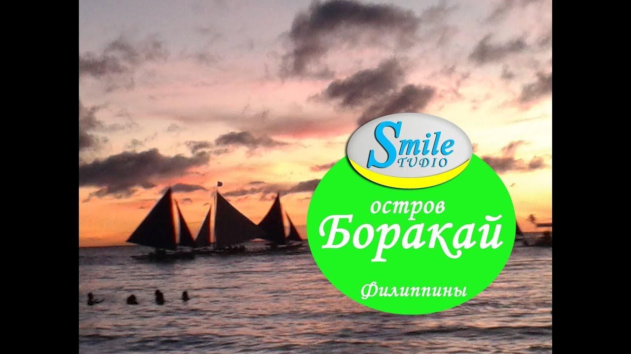 Boracay island, Philippines. Отдых на Филиппинах. Отдых на острове Боракай.