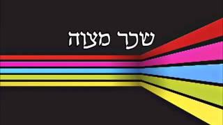 """146 שכר מצוה מפי הרב יצחק כהן שליט""""א"""