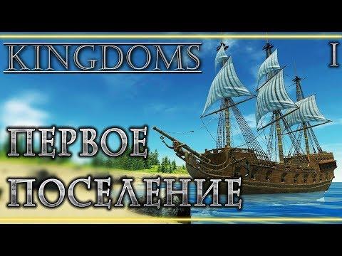 KINGDOMS #1 👑 - Первое Поселение - Симулятор Средневековья