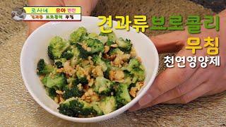 [유아반찬] 브로콜리 견과류무침