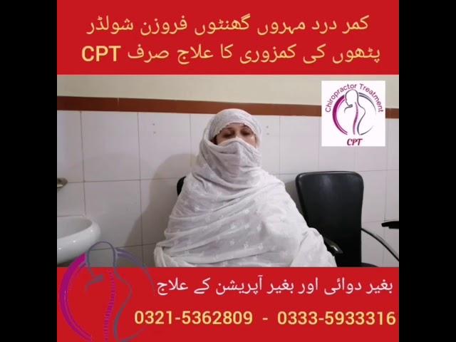 Mohron ka ilaj bghair dwai or bghair operation k Best chiropractor Aamir Shahzad CPT Pakistan Rwp
