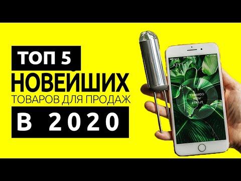 ТОП 5 НОВЫХ ТОВАРОВ ДЛЯ ПРОДАЖ В 2020 ГОДУ