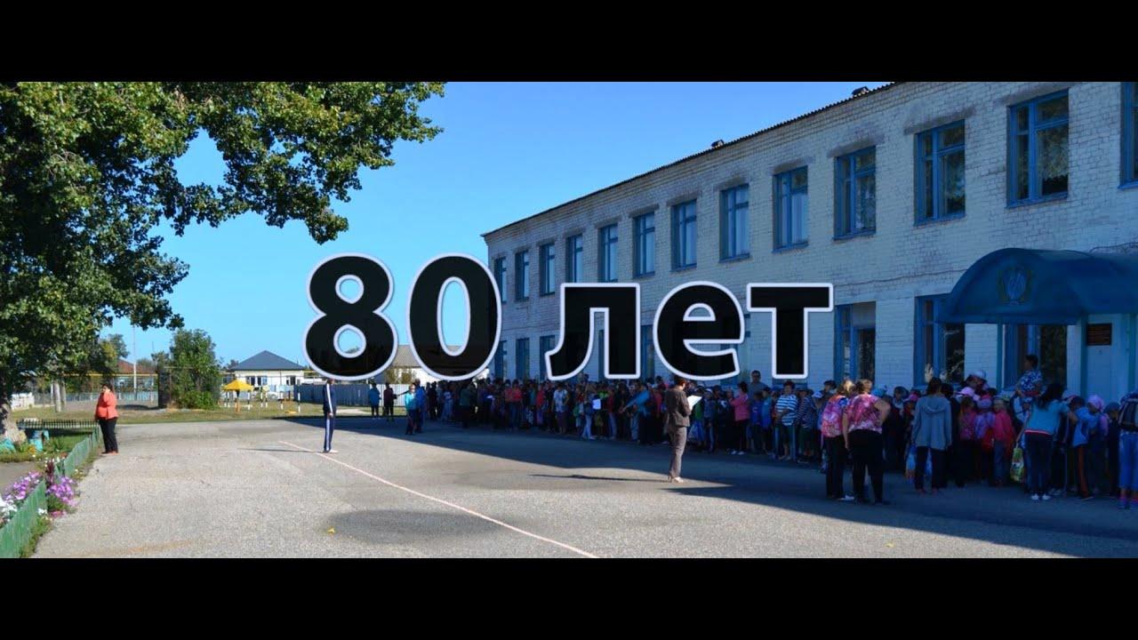 К юбилею школы 80 лет картинки