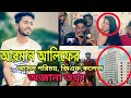 Arman alif orginal lifestyle, girlfriend, family, education, achievement and unknown fact Mp3