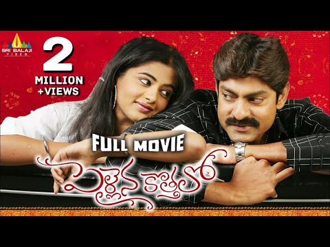 Pellaina Kothalo Full Movie | Jagapathi Babu, Priyamani | Sri Balaji Video
