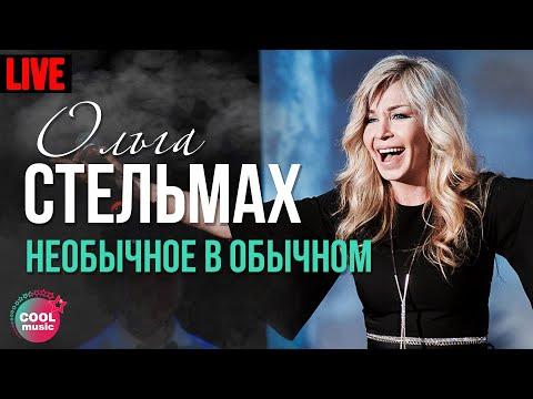 Ольга Стельмах - Необычное в обычном (feat. Александр Юрпалов) (Live)