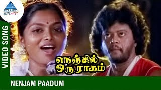 Nenjil Oru Raagam Movie Songs | Nenjam Paadum Video Song | Rajeev | Saritha | Thiagarajan | TR