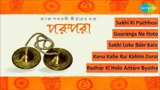 Parampara | Bengali Padabali Kirtan Audio Jukebox | Krishna Chandra Dey, Kalanidhi Rathin Ghosh,