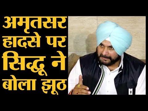 Amritsar Train Accident को लेकर Navjot Singh Sidhu ने झूठा वीडियो दिखाया l The Lallantop