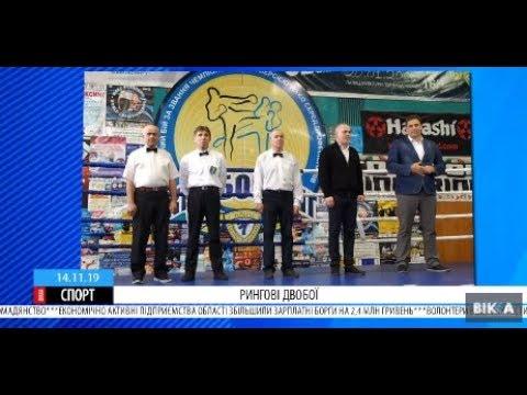 ТРК ВіККА: У Черкасах визначали кращих боксерів області