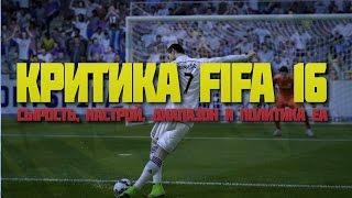 КРИТИКА FIFA 16 [СЫРОСТЬ, ДИАПАЗОН И ДРУГОЕ](, 2015-09-27T14:00:01.000Z)