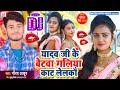 Gambar cover Gaurav Thakur New Viral Song - यादव जी के बेटवा गलिया काट लेलकौ - Yadav Ji Ke Betwa Galiya Kat Lelko