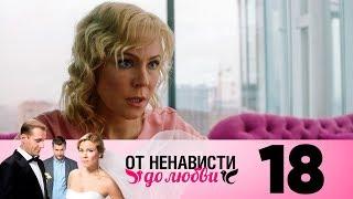 От ненависти до любви | Сезон 1 | Серия 18