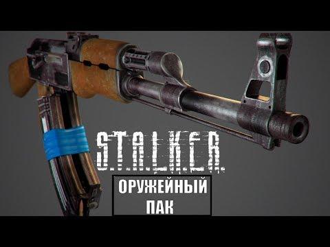 Потрясающее оружие в СТАЛКЕРЕ  ( STALKER: WEAPON PACK 3.3 )