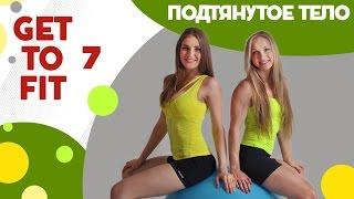 Прорабатываем мышцы всего тела - фитнес дома вместе с FitBerry | Get to fit 7