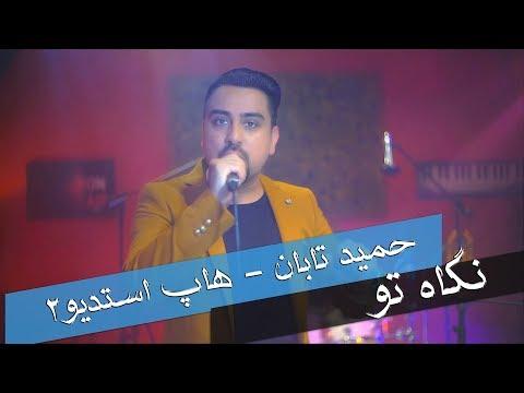 Hamid Taban - Negah To (Клипхои Афгони 2019)