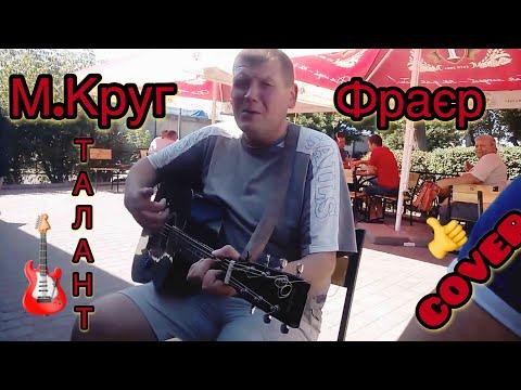 Круг, Михаил Владимирович — Википедия