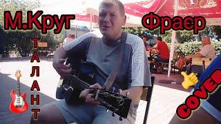 Михаил Круг Фраер (cover)песня  под гитару
