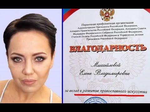 За что российскую порноактрису наградили грамотой президента?