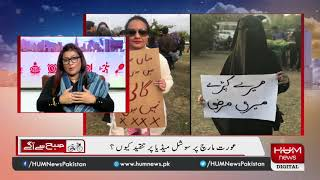 Purpose of Aurat March and Why it was criticised?
