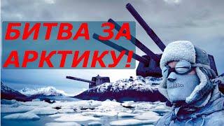 Третья мировая война начнется из-за Арктики! Противостояние России и США.