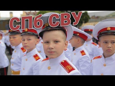 Санкт-Петербургское Суворовское Военное Училище. СПб СВУ