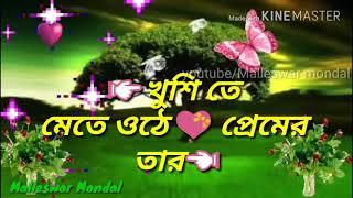 elo monete basanto bahar song romantic song old song whatapps video bangali song