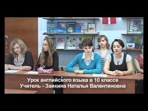 """урок ангилийского языка (гимназия №6 """"Горностай"""").wmv"""