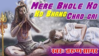 Mere Bhole Ko Bhang Chad Gai || Latest Shiv Ji Bhajan || Hd Video Song || Saawan Special Song