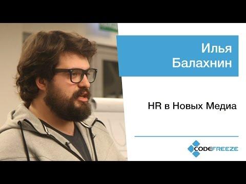 Илья Балахнин — HR в Новых Медиа