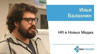 Илья Балахнин, Paper Planes — HR в Новых Медиа и немного про игрофи...
