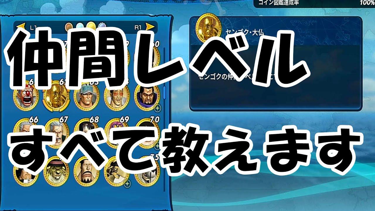 4 集め コイン 無双 海賊