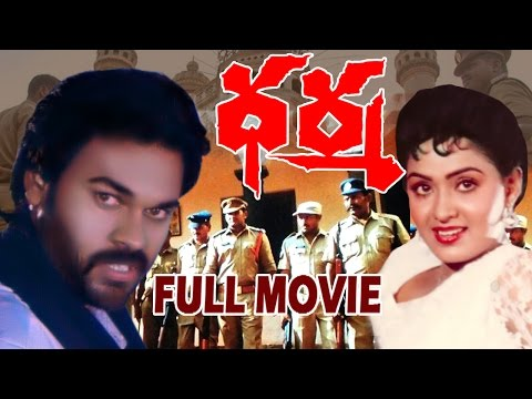 Dharma Telugu Full Movie | Naga Babu | Radha | V9 Video