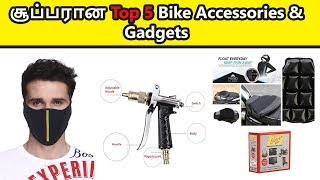 சூப்பரான Top 5 Bike Accessories &  Gadgets  #Gadgets  #auto4vtamil