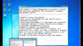 M-Wallet v 2.01 - программа для заработка денег в интернете
