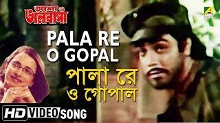 Pala Re O Gopal   Asha O Bhalobasha   Bengali Movie Song   Anasua Majumdar