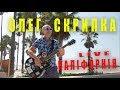 Олег Скрипка - Каліфорнія (Live)